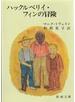 ハックルベリイ・フィンの冒険 改版