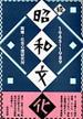 昭和文化 1945〜1989