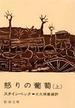 怒りの葡萄 改版 上巻(新潮文庫)