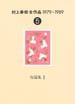 村上春樹全作品 1979〜1989 5 短篇集 2