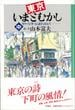 東京いまとむかし 祭り・行事・伝説を訪ねて 中