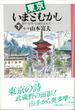 東京いまとむかし 祭り・行事・伝説を訪ねて 下