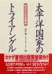 太平洋国家のトライアングル 現代の日米加関係