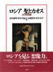 ロシア 聖とカオス 文化・歴史論叢