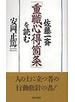 佐藤一斎「重職心得箇条」を読む