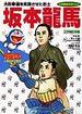 ドラえもん人物日本の歴史 第11巻 (小学館版学習まんが)