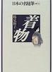 日本の名随筆 別巻58 着物