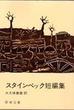 スタインベック短編集 改版(新潮文庫)