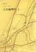人生地理学 1