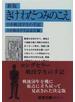 きけわだつみのこえ 日本戦没学生の手記 新版