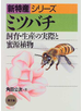 ミツバチ 飼育・生産の実際と蜜源植物