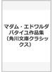 マダム・エドワルダ バタイユ作品集