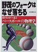 野茂のフォークはなぜ落ちる 投げる・打つ・走る−−ベースボールの物理学