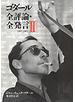ゴダール全評論・全発言 1 1950−1967
