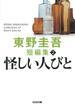 怪しい人びと(光文社文庫)