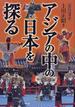 アジアの中の日本を探る