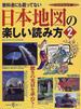 日本地図の楽しい読み方 教科書にも載ってない ビジュアル版 2
