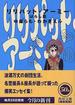 リリパット・アーミー ばらし篇(角川文庫)