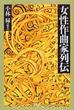女性作曲家列伝(平凡社選書)