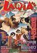 小説ラキア Vol.9