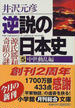 逆説の日本史 5 中世動乱編