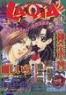 小説ラキア Vol.12