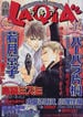 小説ラキア Vol.14