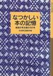 なつかしい本の記憶 岩波少年文庫の50年(岩波少年文庫)