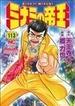 ミナミの帝王(ゴラク・コミックス) 149巻セット