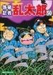 落第忍者乱太郎(あさひコミックス) 64巻セット
