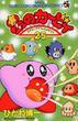 星のカービィ(てんとう虫コミックス) 25巻セット(てんとう虫コミックス)