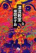 漂流教室(小学館文庫) 6巻セット(小学館文庫)