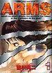 Arms 1 (少年サンデーコミックススペシャル)
