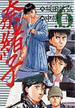 奈緒子 6 (Big spirits comics)(ビッグスピリッツコミックス)