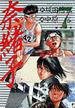 奈緒子 7 (Big spirits comics)(ビッグスピリッツコミックス)