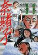 奈緒子 11 (Big spirits comics)(ビッグスピリッツコミックス)