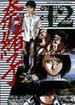 奈緒子 12 (Big spirits comics)(ビッグスピリッツコミックス)