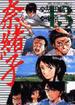 奈緒子 13 (Big spirits comics)(ビッグスピリッツコミックス)