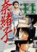奈緒子 14 (Big spirits comics)(ビッグスピリッツコミックス)