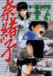 奈緒子 17 (Big spirits comics)(ビッグスピリッツコミックス)