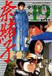奈緒子 19 (Big spirits comics)(ビッグスピリッツコミックス)