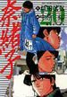 奈緒子 20 (Big spirits comics)(ビッグスピリッツコミックス)