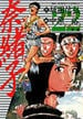 奈緒子 22 (Big spirits comics)(ビッグスピリッツコミックス)