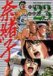 奈緒子 23 (Big spirits comics)(ビッグスピリッツコミックス)