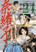 奈緒子 24 (Big spirits comics)(ビッグスピリッツコミックス)