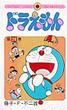 ドラえもん 26(てんとう虫コミックス)