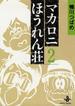 マカロニほうれん荘 2(秋田文庫)