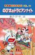大長編ドラえもん Vol.11 (てんとう虫コミックス)(てんとう虫コミックス)