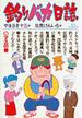 釣りバカ日誌 9 (ビッグコミックス)