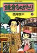 鎌倉ものがたり 1 (アクション・コミックス)(アクションコミックス)